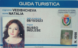 лицензия гида по Риму
