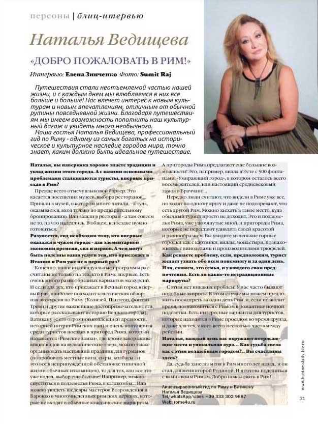 Гид по Риму Наталья Ведищева